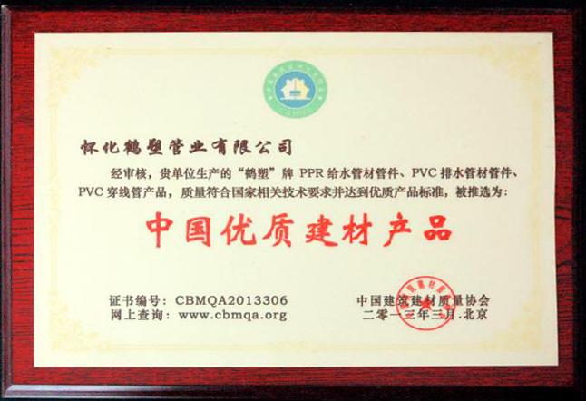中国优质建材产品