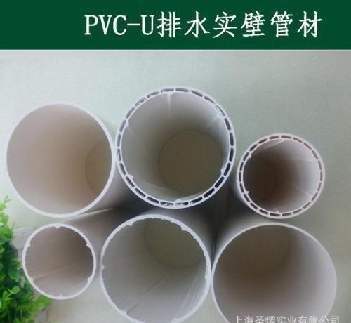 PVC-U系列2